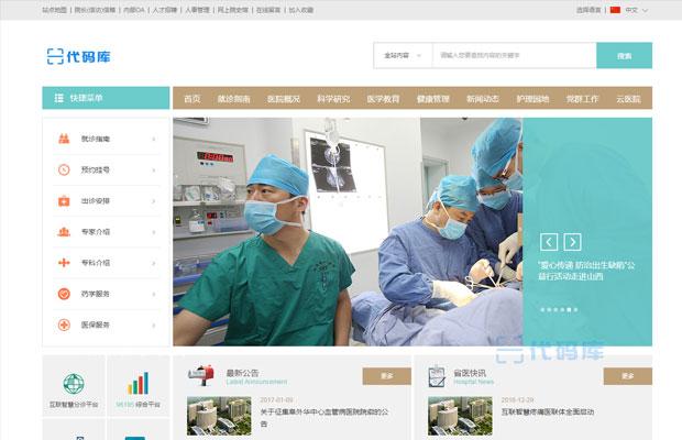 HTML5簡約大氣網上預約掛號醫院網站模板
