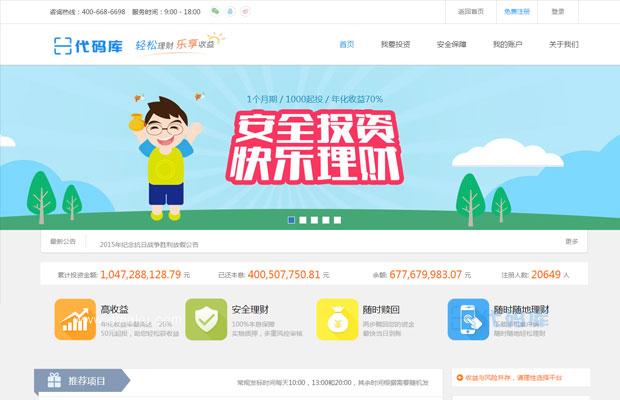 P2P网贷投资理财平台网站模板