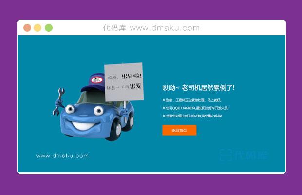 老司机404网站模板|404网页源码
