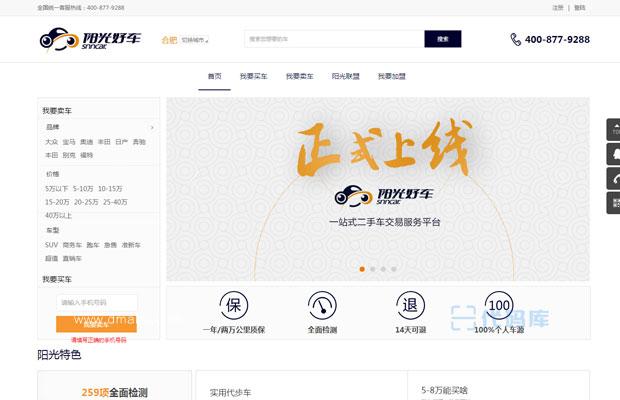 二手车交易平台网站模板