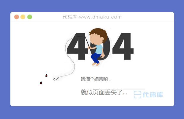 简易搞笑404页面网站模板