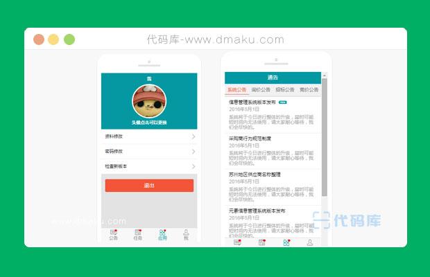 手机版大型采购平台管理系统网站模板