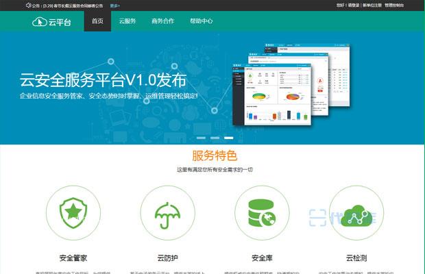 简洁大气云主机提供商企业官网网站模板
