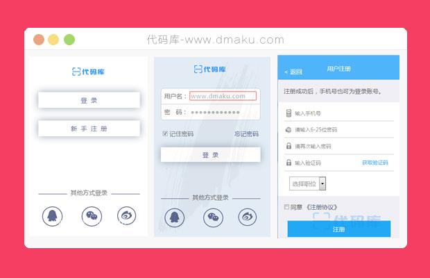 手机注册登录找回密码网站模板