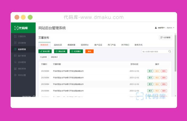 扁平化CMS网站后台管理系统网站模板|网站后台界面模板