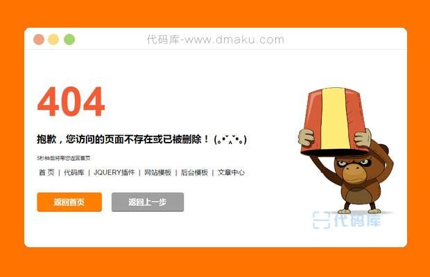 响应式404错误页面404页面模板源码