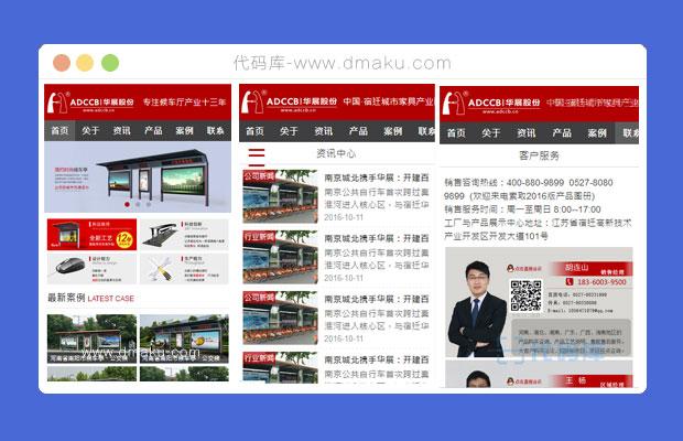 手机版公司网站模板|手机网站模板