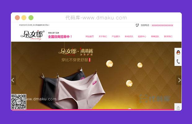 微商加盟品牌企业官网网站模板