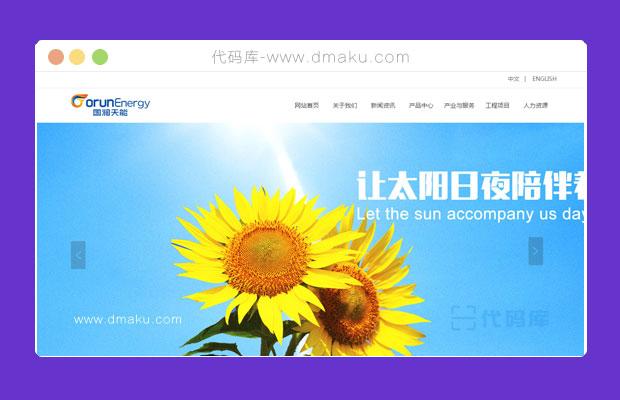 太阳能公司新能源企业官网网站模板