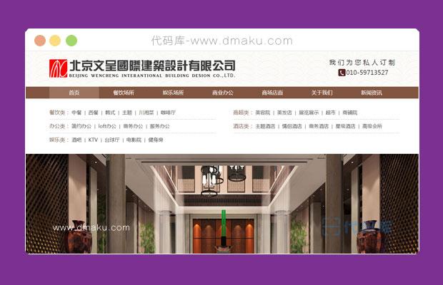 建筑装饰设计公司网站模板