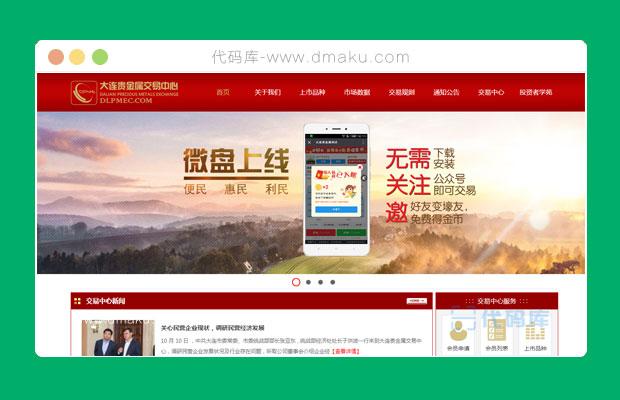 贵金属交易中心企业网站模板|html源码html页面