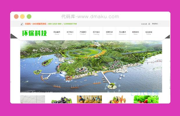 响应式绿色环保科技公司企业官网网站模板