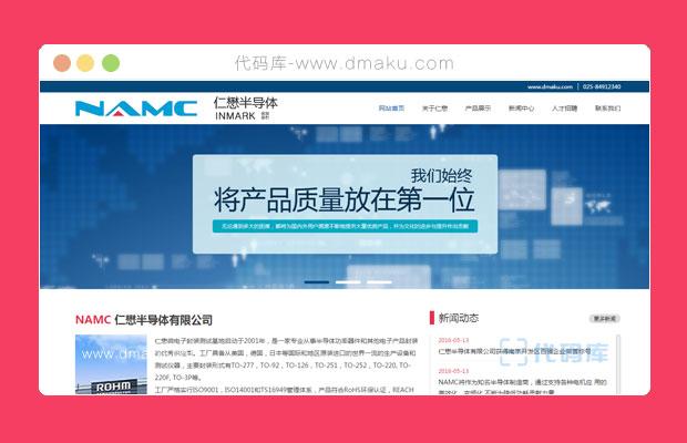 响应式科技公司网站模板