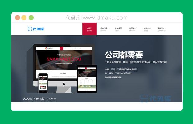 HTML5响应式企业官网网站模板