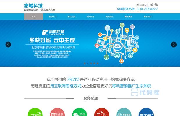 網絡營銷網站模板|公司企業官網網站模板