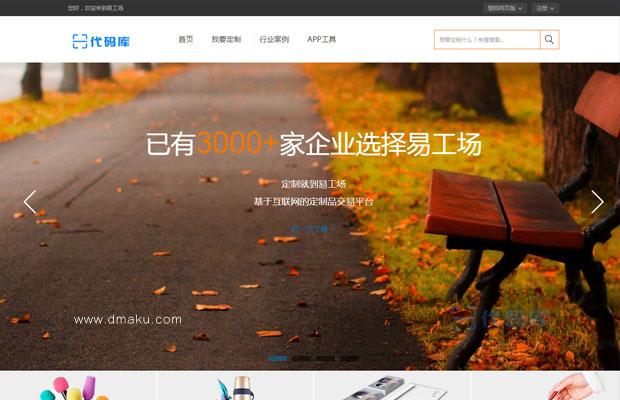 大气响应式互联网定制交易广告平台企业官网网站模板
