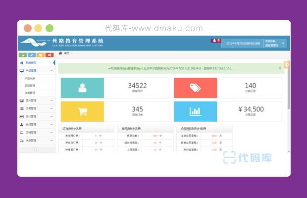 全套网站后台管理系统网站模板