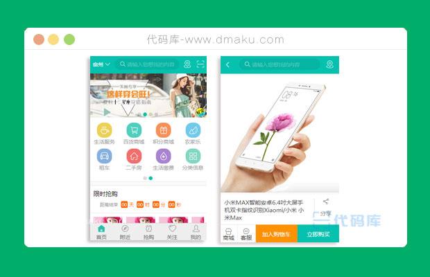 O2O手机团购网站模板|手机商城模板