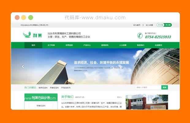 响应式中英文双语化学化工原料公司网站模板
