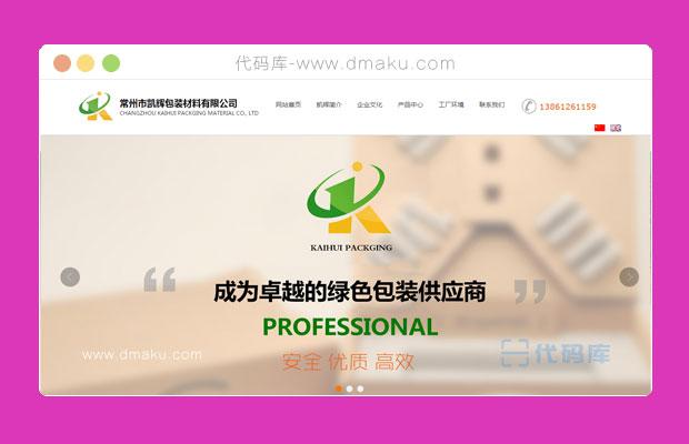 包装材料公司企业网站模板