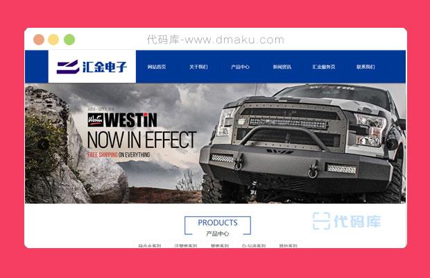 五金电子企业公司网站模板