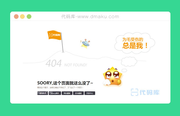 星星404页面模板网站404代码