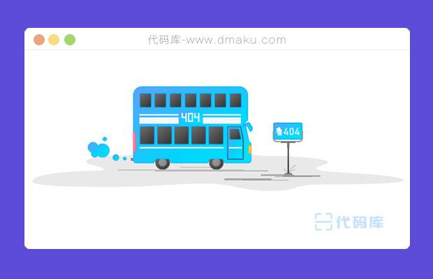 汽车404网页模板源码网站404