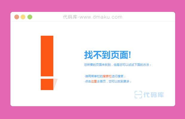 大气404网站页面模板源码