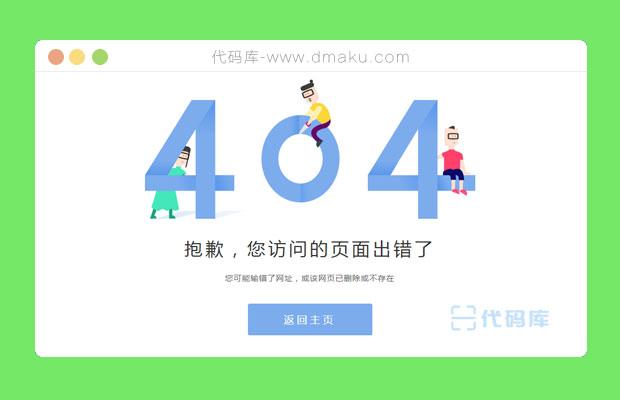 404模板|404页面模板|404源码