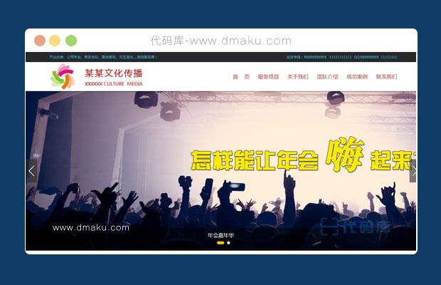 文化传播公司企业网站模板