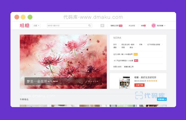 高仿堆糖生活分享網整站網站模板