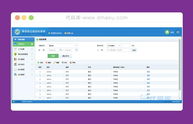 管理系统后台网站模板