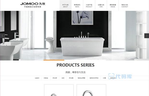 响应式卫浴公司网站模板