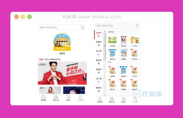 海外代购手机商城微信网站模板