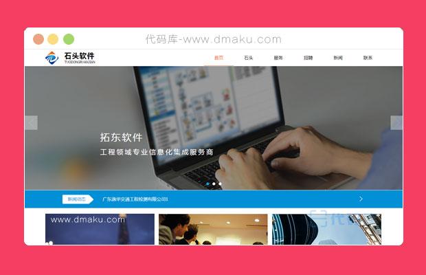 大气软件信息科技管理企业网站模板