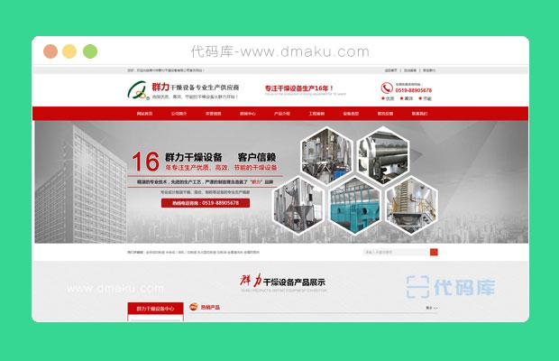 工程干燥设备企业网站模板