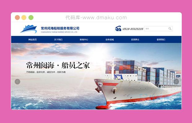 蓝色简洁大气船舶运输企业官网模板