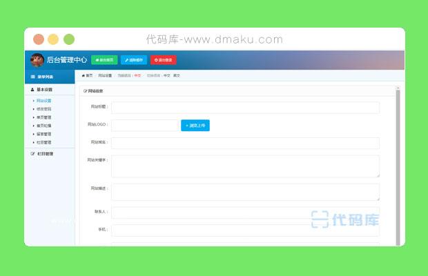 网站后台管理系统网站模板