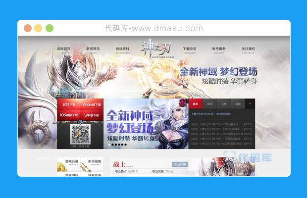 国内某游戏官网网页模板