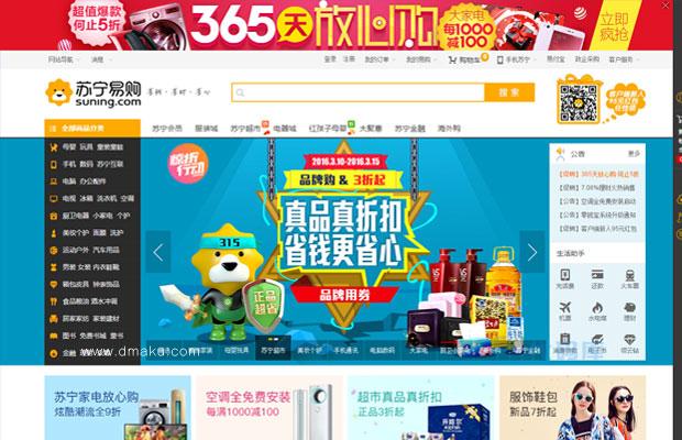 苏宁易购网上商城网站模板|商城网站模板源码