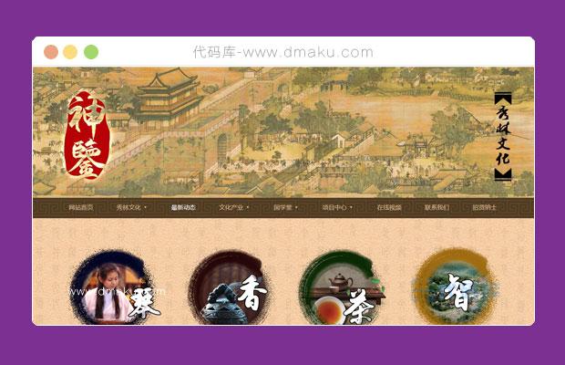 带手机版本的统文化传播公司网站模板