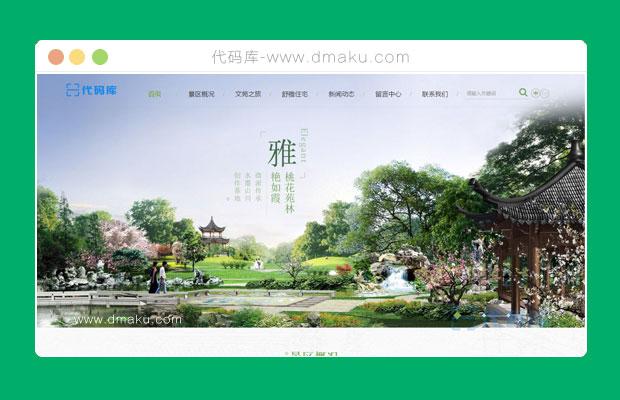 響應式旅游主題網站模板