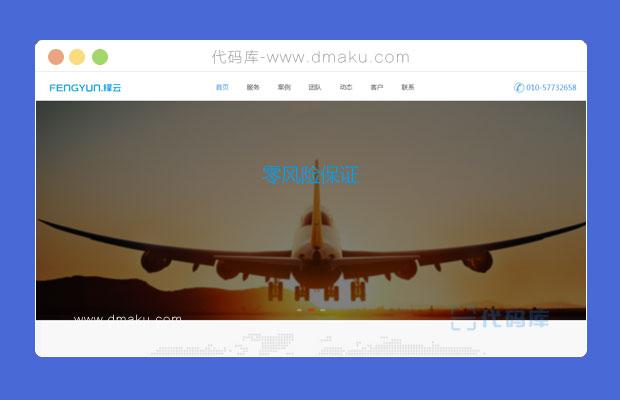 HTML5響應式網絡科技公司網站模板