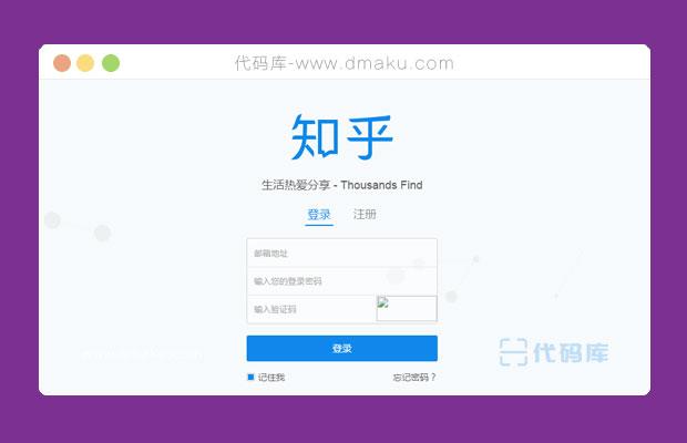 动态背景登录注册网页模板