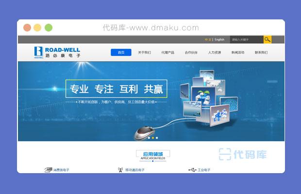 电子产品企业响应式网站模板