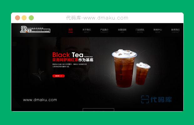 饮料茶公司响应式网站模板