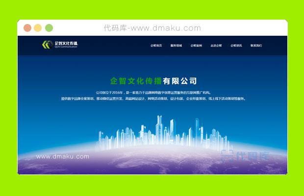 HTML5企业文化传播网站模板