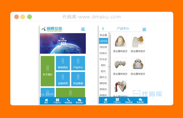 医疗器械行业手机WAP版网站模板