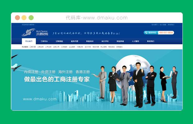 蓝色大气公司网站模板