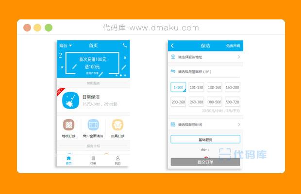 保洁服务手机WAP版网站模板